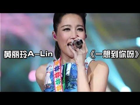黄丽玲 《一想到你呀》-《我是歌手 3》第九期单曲纯享 I Am A Singer 3 EP9 Song: A-Lin Performance【湖南卫视官方版】