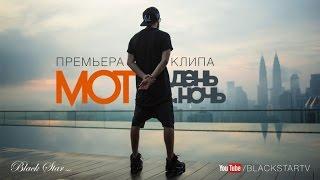 Мот - День и Ночь (премьера клипа, 2015)(Премьера нового клипа Мота на летний танцевальный хит