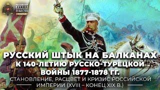 Русский штык на Балканах: к 140-летию русско-турецкой войны 1877-1878 гг.