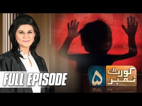 Doosri Biwi Ka Bacha Pehli Biwi Se Qatl | Court Number 5 | SAMAA TV | 02 Feb 2017