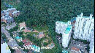 이촌근린공원 2단계 조성 [기록영상]썸네일