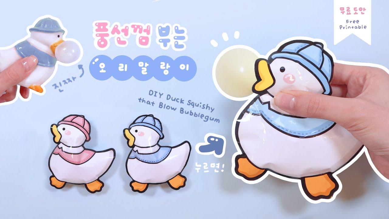 풍선껌 부는 오리 말랑이 만들기🦆|DIY Duck Squishy that Blows Bubblegum