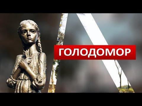 #Голодомор [Holodomor]