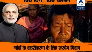 100 Days 100 Decisions: Complete assessment of NDA government