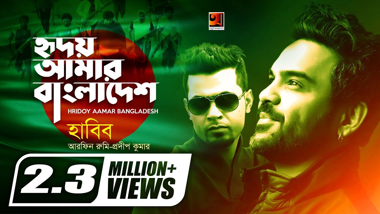 Hridoy Amar Bangladesh | Habib , Arfin Rumey, Prodip Kumar | Official Music Video