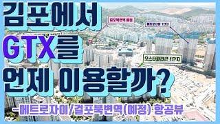 GTX 와 김포도시철도 그리고 인천지하철 2호선 연장 …