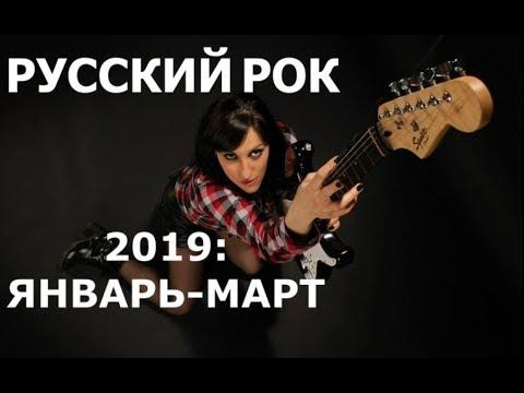 НОВЫЙ РУССКИЙ РОК 2019! Лучшее за январь-март!