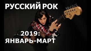 НОВЫЙ РУССКИЙ РОК 2019 Лучшее за январь-март