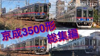【総集編】京成3500形
