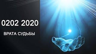 0202 2020 ВРАТА СУДЬБЫ. Онлайн расклад.