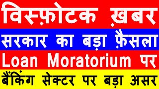 LOAN MORATORIUM LATEST NEWS | LATEST SHARE MARKET NEWS IN STOCK MARKET TODAY | BANK NIFTY LEVEL