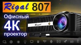 Обзор проектора Rigal 807 - бюджетник для домашнего кинотеатра и офиса (+6)