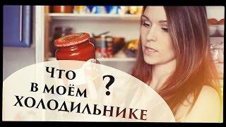 Что в моем ХОЛОДИЛЬНИКЕ? - Senya Miro