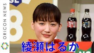 チャンネル登録:https://goo.gl/U4Waal 女優の綾瀬はるか(33)、元サッ...