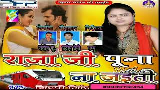 Raja ji puna na jaiti (singer-shilpi shing)