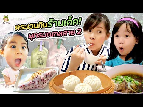 อร่อยบอกต่อ!! ตะลุยกิน 3 ร้านเด็ด พุทธมณฑลสาย 2 | Little Monster