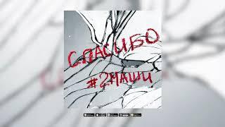 "Download #2Маши ""Спасибо""  [ AUDIO ] Mp3 and Videos"