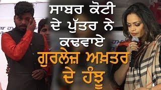 Sabar Koti ਦੇ ਪੁੱਤਰ ਨੇ ਕਢਵਾਏ Gurlez Akhtar ਦੇ ਹੰਝੂ || TVPunjab