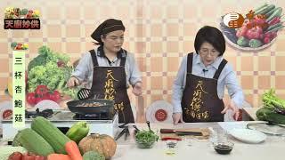 黃淑娟-三杯杏鮑菇&破布子燒豆腐【天廚妙供18】| WXTV唯心電視台