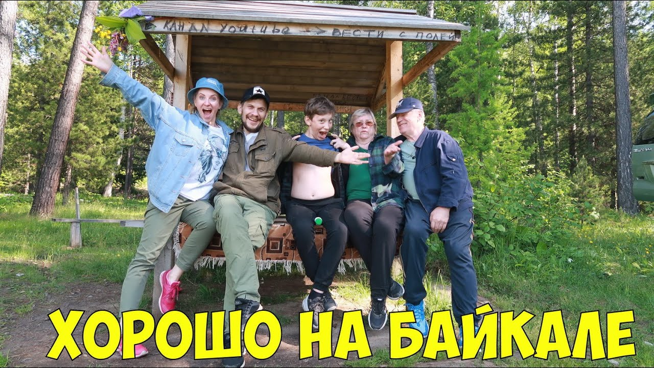 Vlog#397 Мы На Байкале 2020. Камень Черепаха