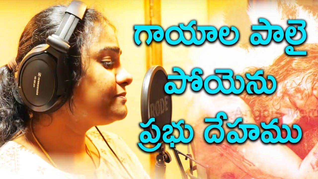Good Friday Telugu Song | Latest Christian Telugu Songs 2019 | Gaayala Paalai Poyenu
