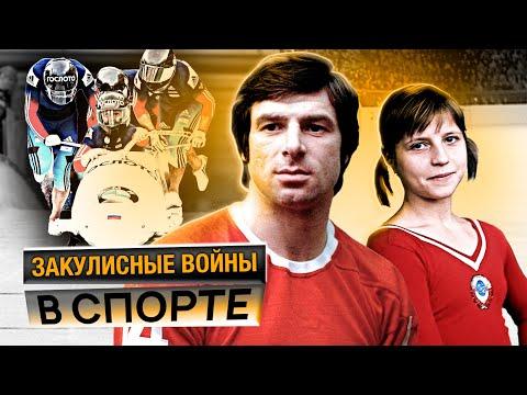 Валерий Харламов, Ольга Корбут, Татьяна Тарасова. Закулисные войны в спорте