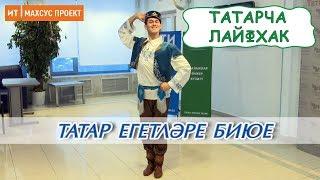 Татар егетләре биюе - татарча лайфхак