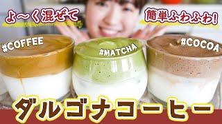 【おうちで韓国カフェ気分☕️】簡単わかりやすい「ダルゴナコーヒー」の作り方〜ココアと抹茶味の簡単レシピも〜