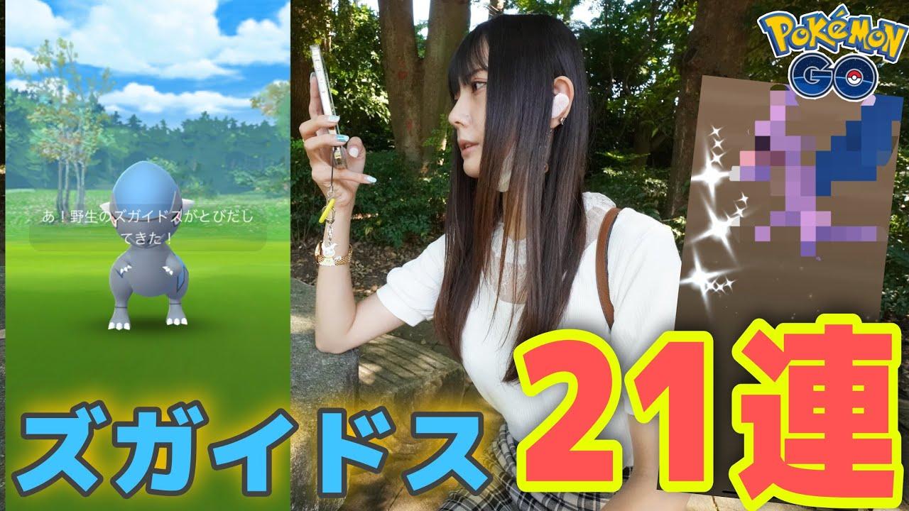 【ポケモンGO】ズガイドスの色違い狙ってタスク21連してみた!