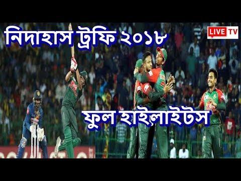 মাহমুদুল্লাহ ম্যাজিকে শ্রীলংকাকে হারিয়ে ফাইনালে বাংলাদেশ, প্রতিপক্ষ ভারত! | bangladesh vs sri lanka