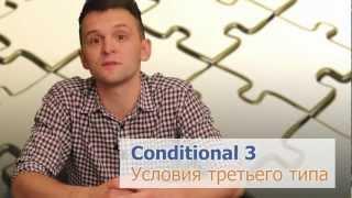Условия третьего типа в английском (Conditionals 3). Упражнение №3