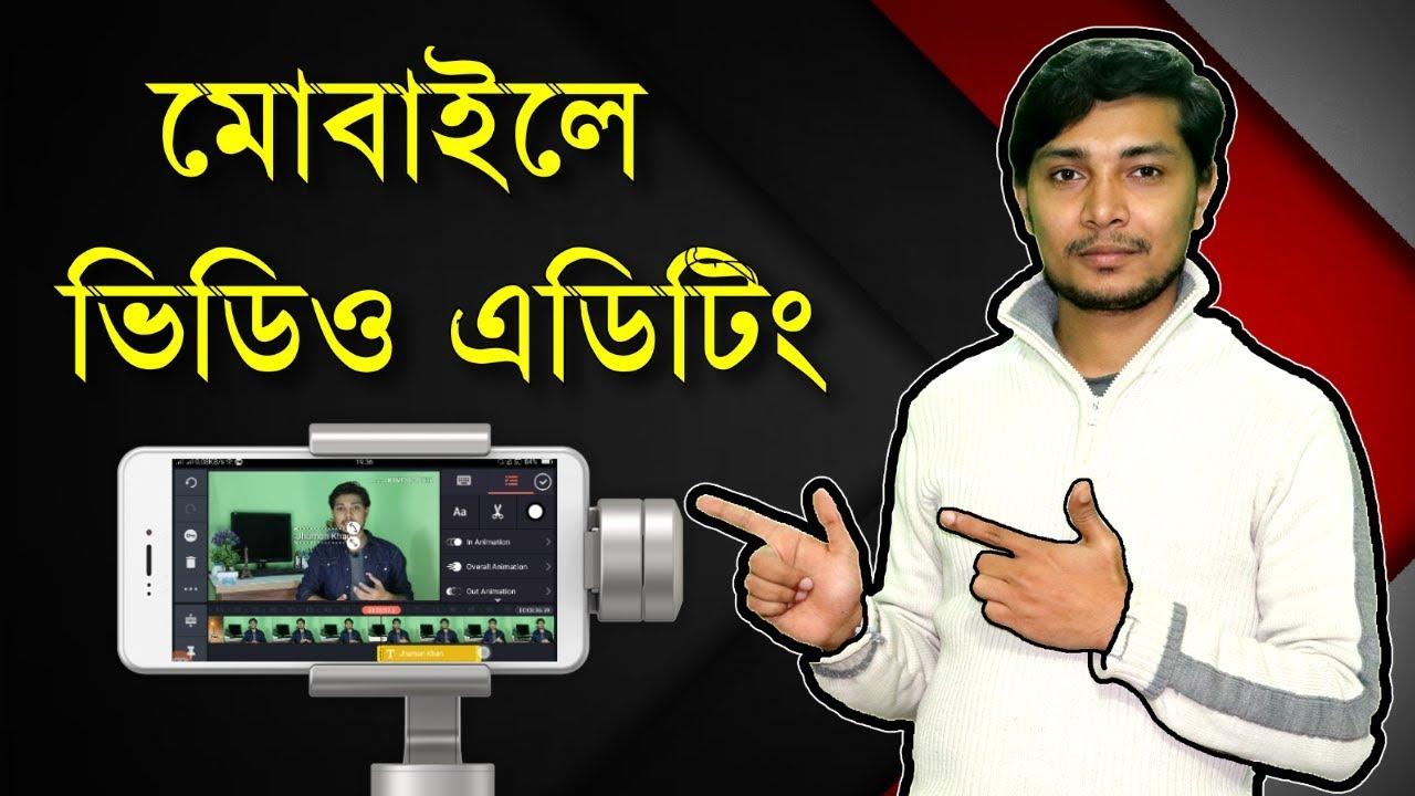 Kinemaster pro video editor use smartphone   মোবাইল দিয়ে ভিডিও এডিটিং