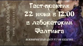 Тест-Практик 22.06.19