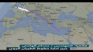 """اختفاء طائرة مصر للطيران  من طراز إيرباص """"إيه 320"""" أثناء رحلة بين باريس والقاهرة"""