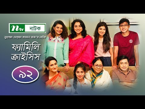 Family Crisis | ফ্যামিলি ক্রাইসিস | EP 92 | Sabnam Faria | Sarika Sabah | Shamim Hasan | Palash