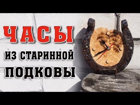 Часы из Старинной Подковы и Дерева. Do it yourself.  Horseshoe watch.