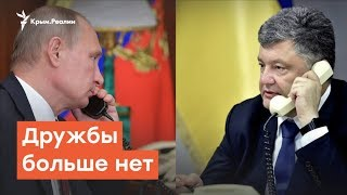 Дружбы больше нет. Как Украина разрывает договоры с Россией?   Радио Крым.Реалии