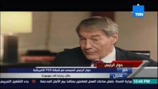 السيسي لـبي بي سي :حتي الان لا يوجد أي تحسن في العلاقات مع تركيا لكن نعطي الوقت للاخرين لكي يفهموا