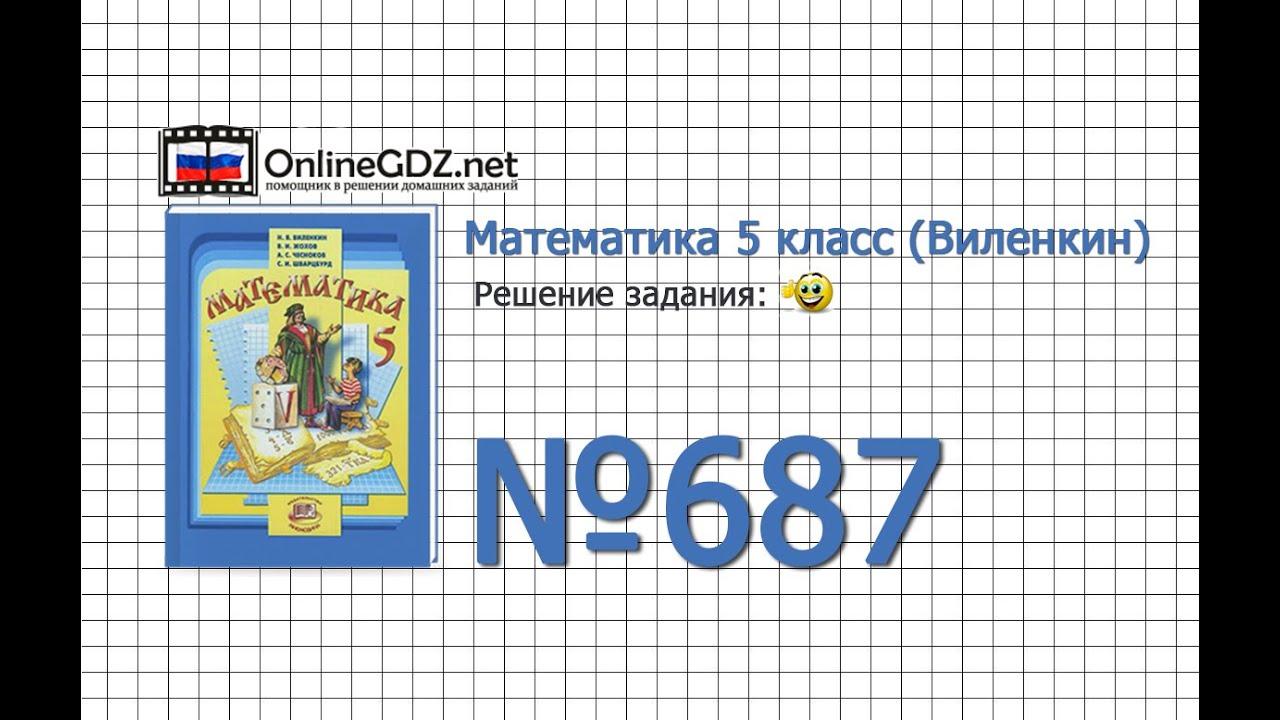 Решение задачи по математике 687 авторов учебника виленкин жохов