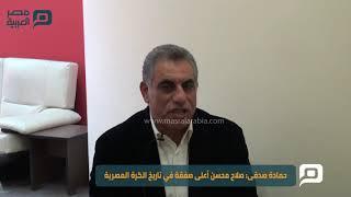 مصر العربية | حمادة صدقى: صلاح محسن أعلى صفقة في تاريخ الكرة المصرية