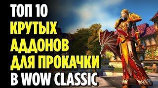 ТОП 10 АДДОНОВ ДЛЯ ПРОКАЧКИ В WOW CLASSIC