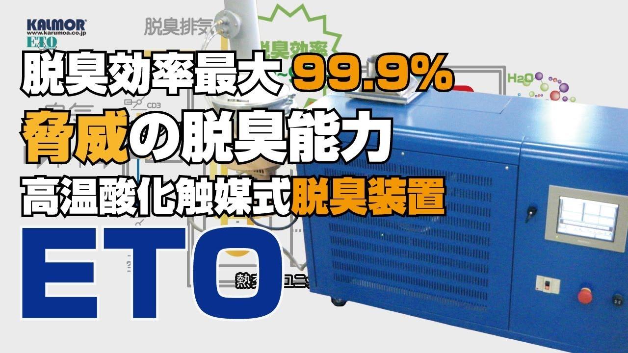 脱臭効率最大99.9% 脱臭装置ETO (株)カルモア