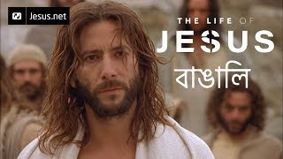 The Life of Jesus • Bengali • Part 29 of 49