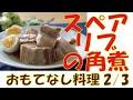 あけみママの簡単レシピ スペアリブの角煮 (2/3)