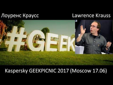 Лоуренс Краусс (Lawrence Krauss) на Kaspersky GEEK PICNIC 2017 (Moscow 17.06)