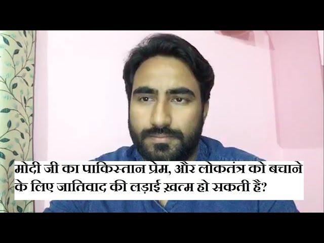 Modi ji Ka Pakistan Prem aur Bihar me Jaatiwaad wali rajnit aur Loktantr