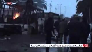 11 قتيلا بانفجار حافلة للأمن الرئاسي في تونس 11 24 2015
