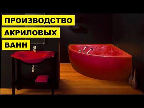 Производство акриловых ванн как бизнес идея