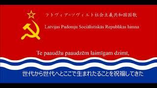 【和訳字幕】ソ連構成国国歌メドレー