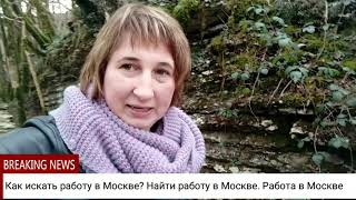 Смотреть видео Как искать работу в Москве? Найти работе в Москве. Работа в Москве онлайн